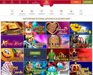 Условия для клиентов в казино Кинг